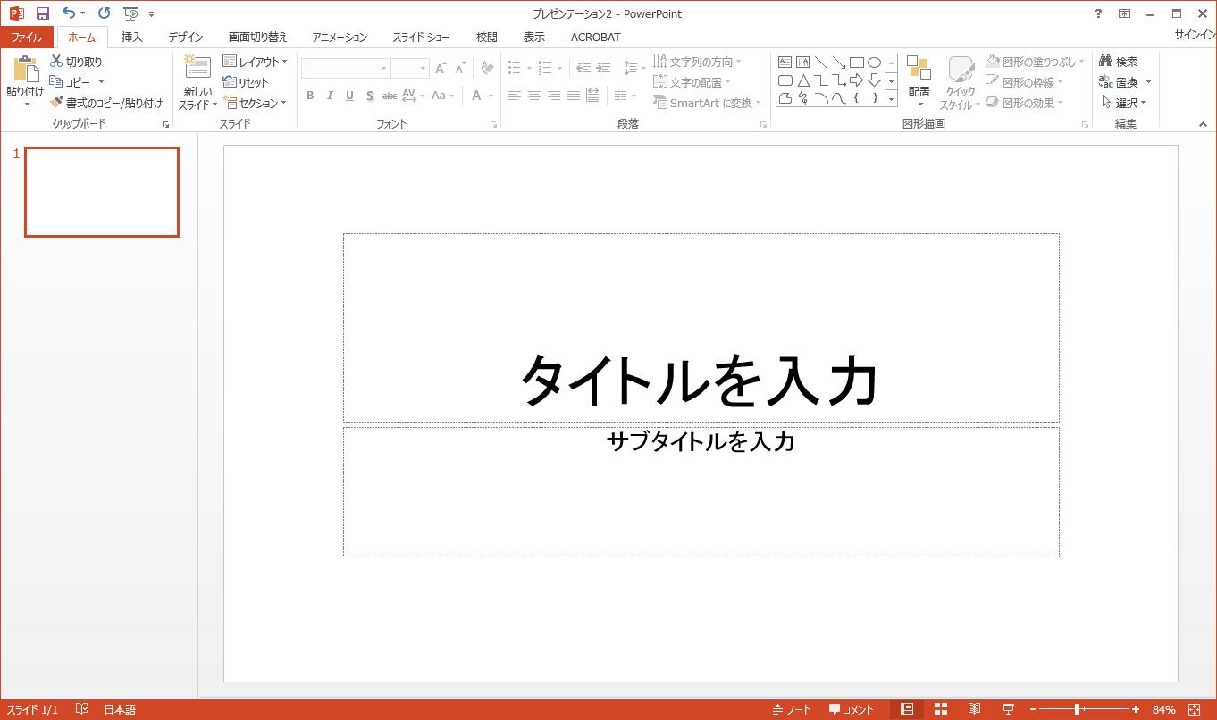 PowerPointのレイアウトの使い方1