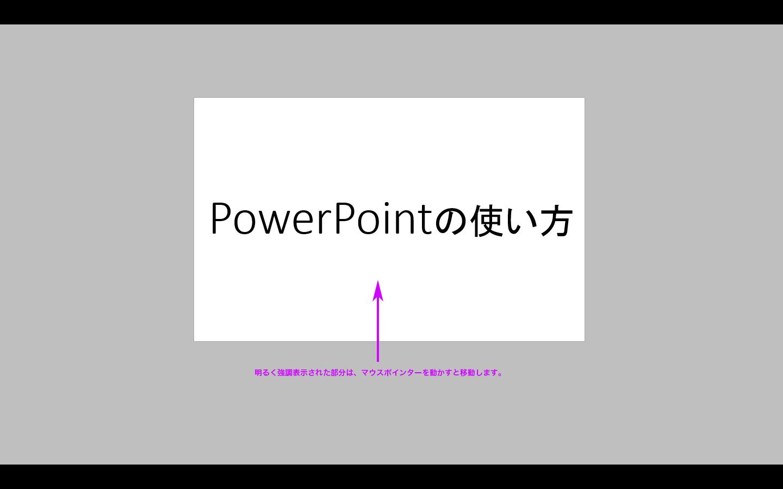 パワーポイントで一部分を拡大する方法3