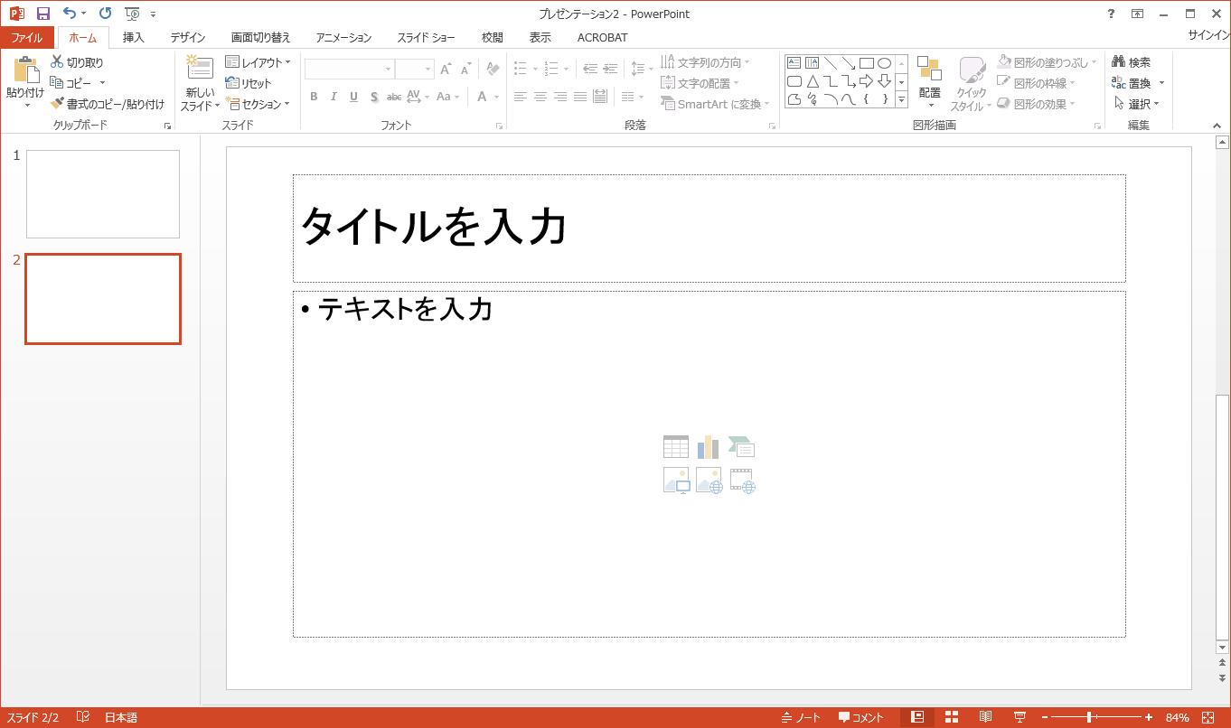 PowerPointのレイアウトの使い方2
