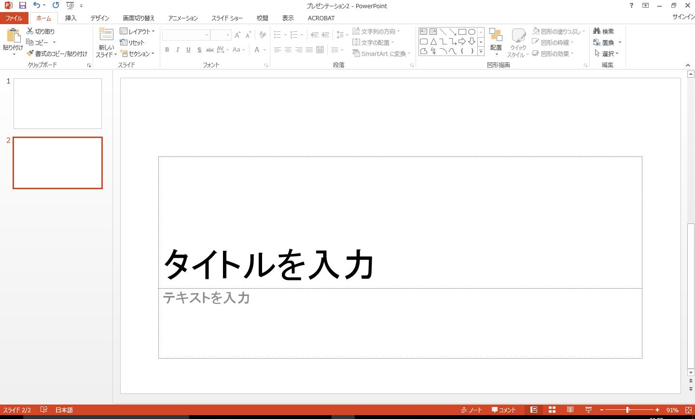 PowerPointのレイアウトの使い方3