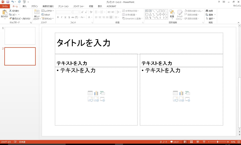 PowerPointのレイアウトの使い方5