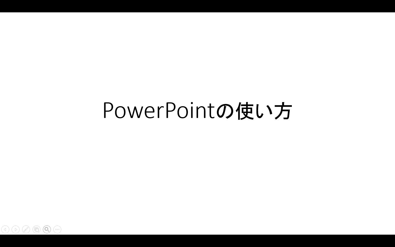 パワーポイントで一部分を拡大する方法7