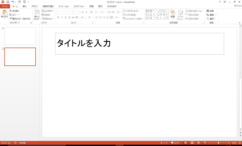 PowerPointのレイアウトの使い方6