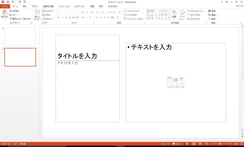 PowerPointのレイアウトの使い方8