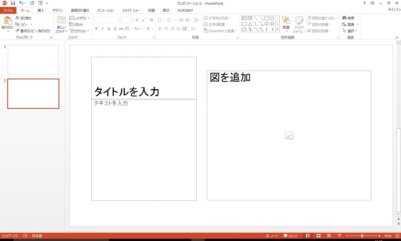 PowerPointのレイアウトの使い方9