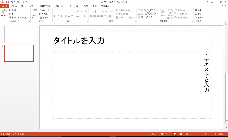 PowerPointのレイアウトの使い方10