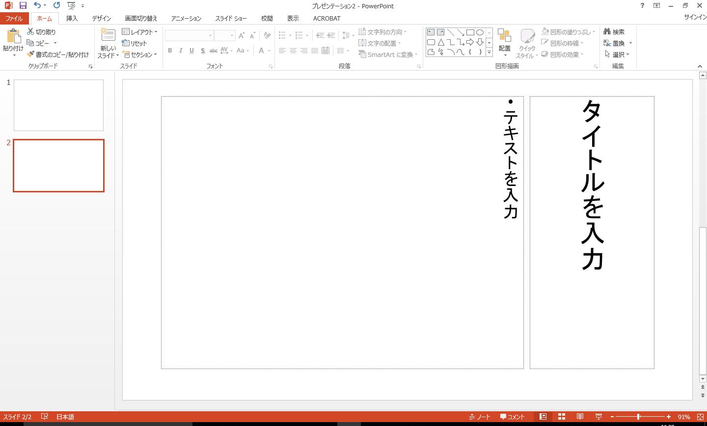 PowerPointのレイアウトの使い方11