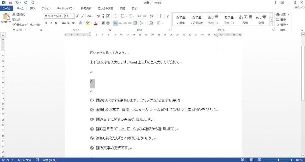 Word 囲い文字01