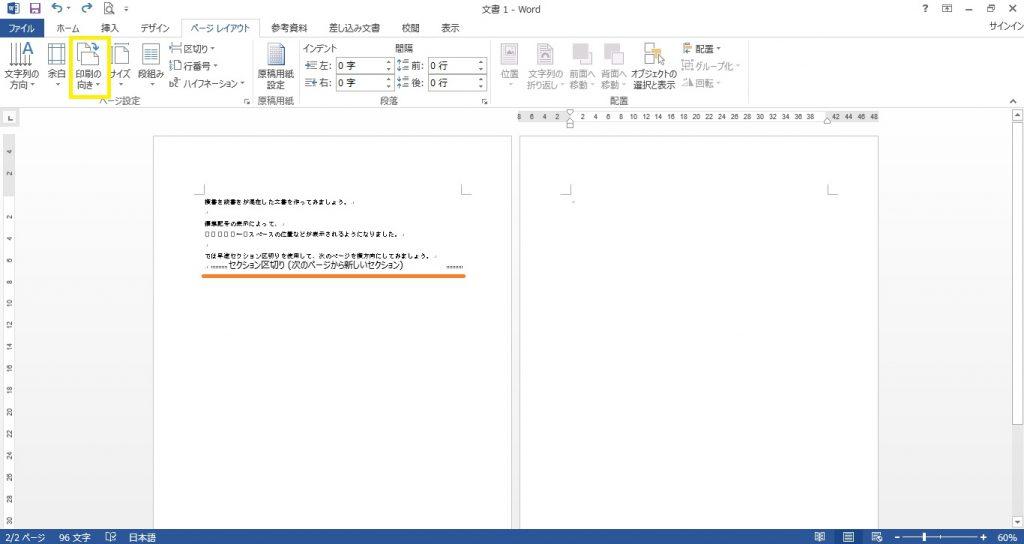 Word S区切り04