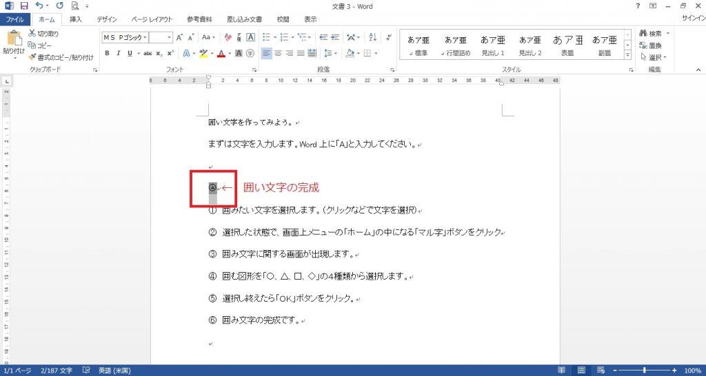 Word 囲い文字04