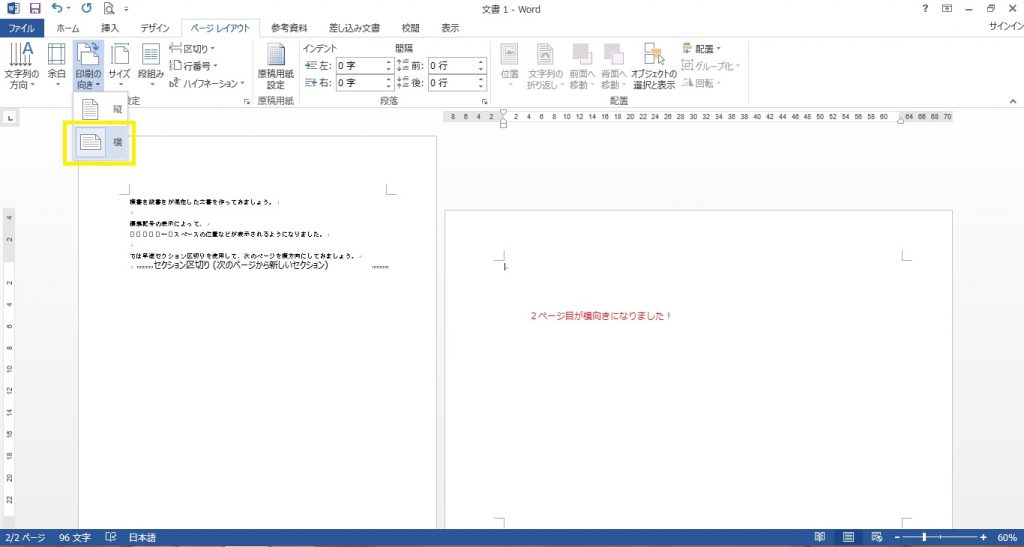 Word S区切り05