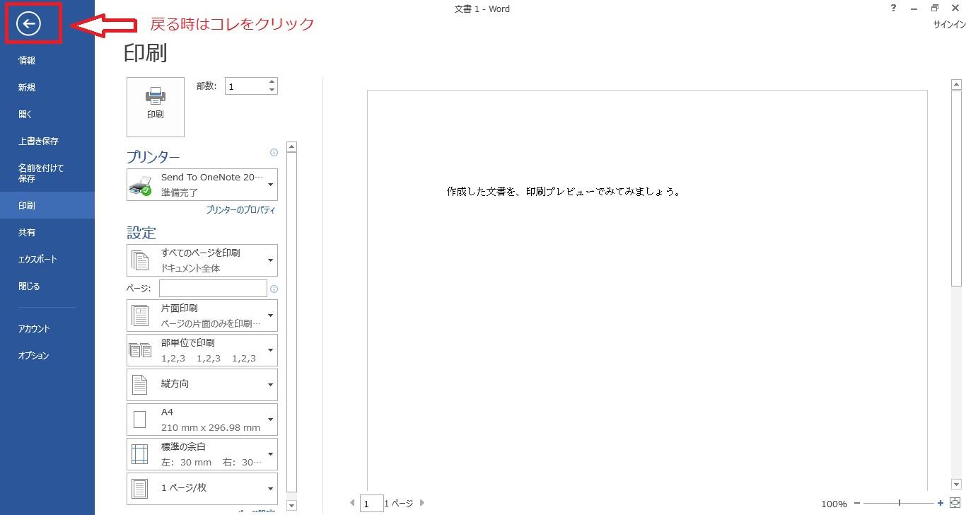 Word 印刷04