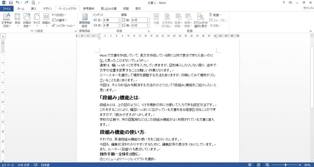 Word 段組み05