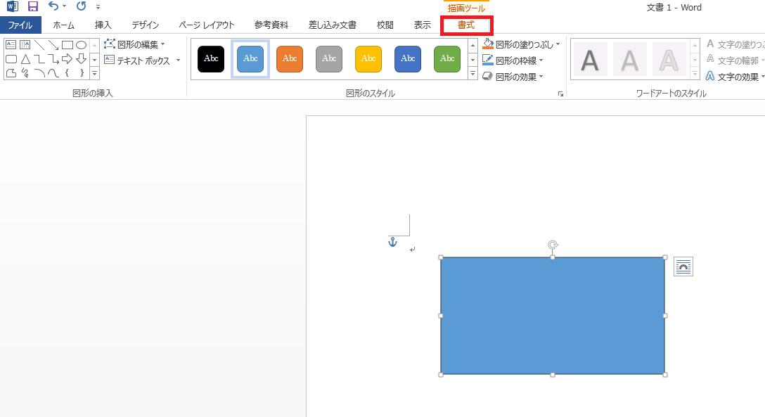 図形の色の変更方法