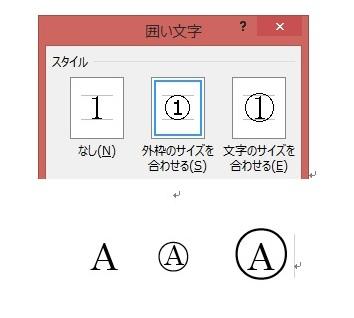 Word 囲い文字05