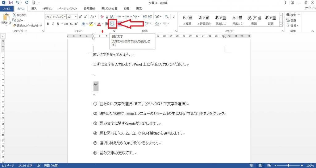 Word 囲い文字02