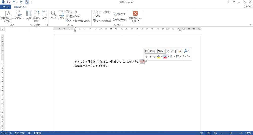 Word 印刷P編集08