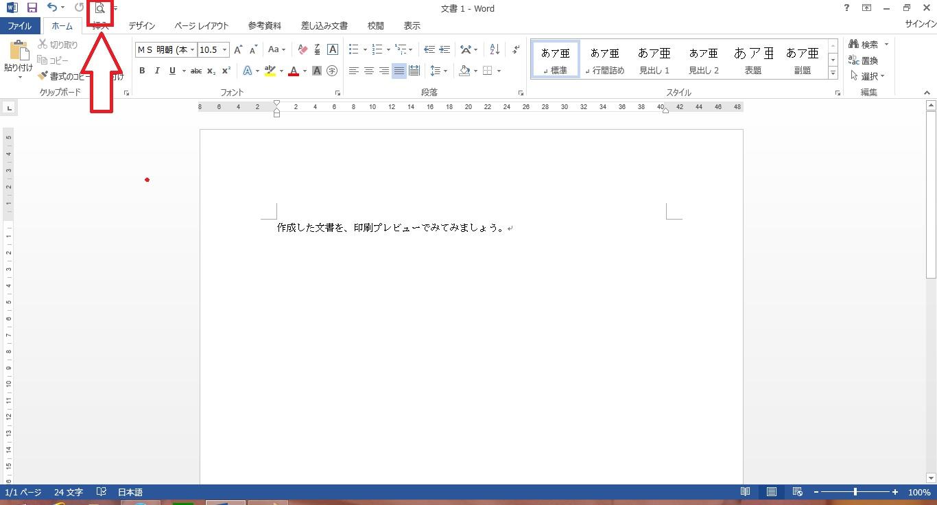 Word 印刷08