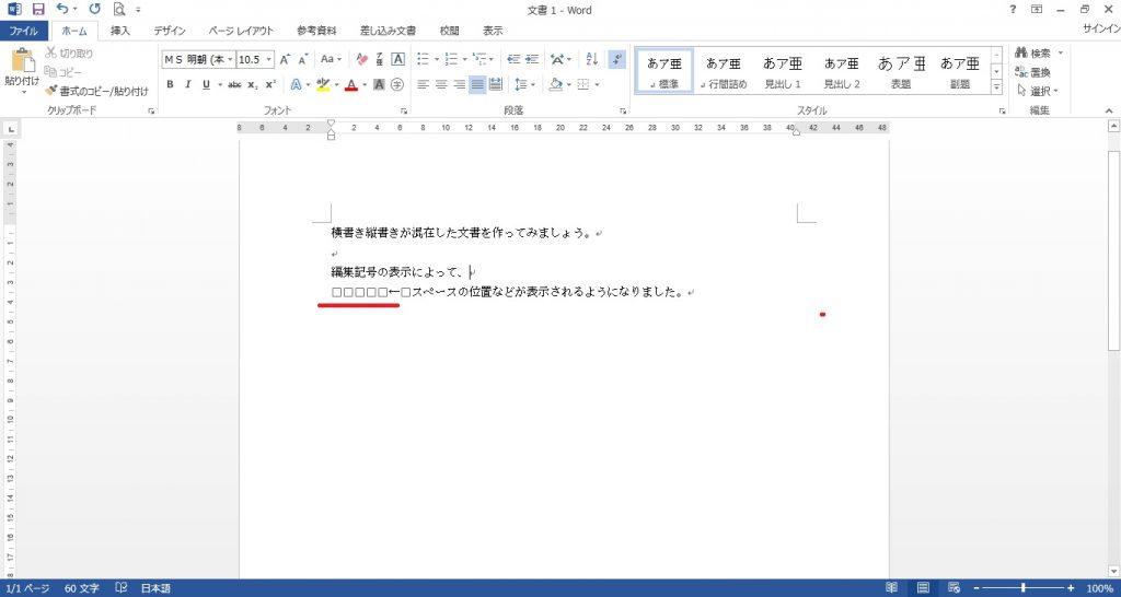 Word S区切り02