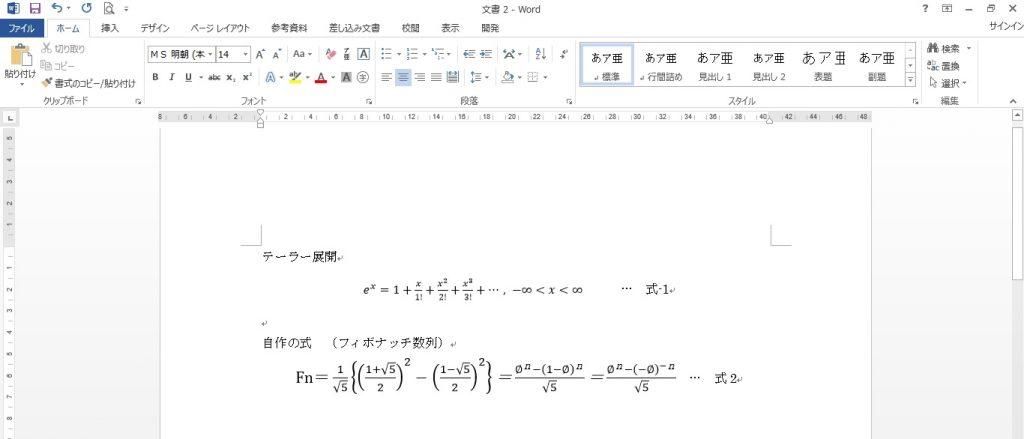 Word 数式05