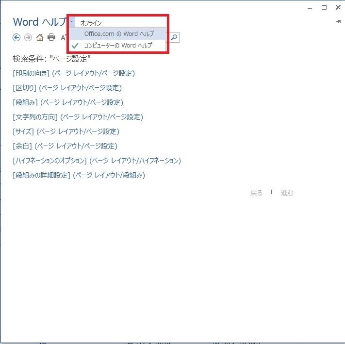 Word ヘルプ06