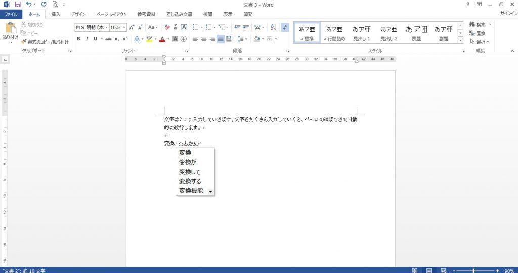 Word 基本操作03