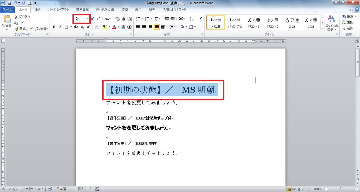 Word フォント04