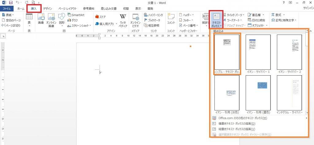 Word テキストBOX01