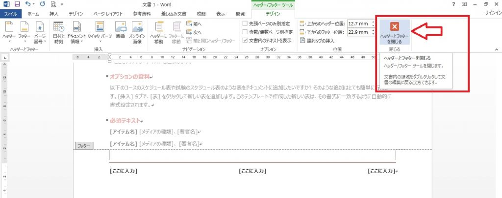 Word フッター04