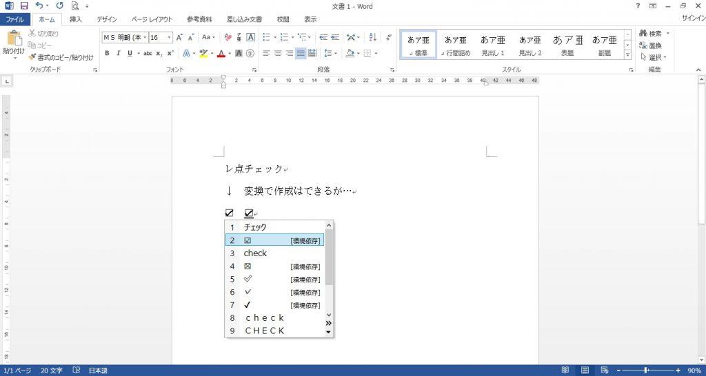 Word レ点01