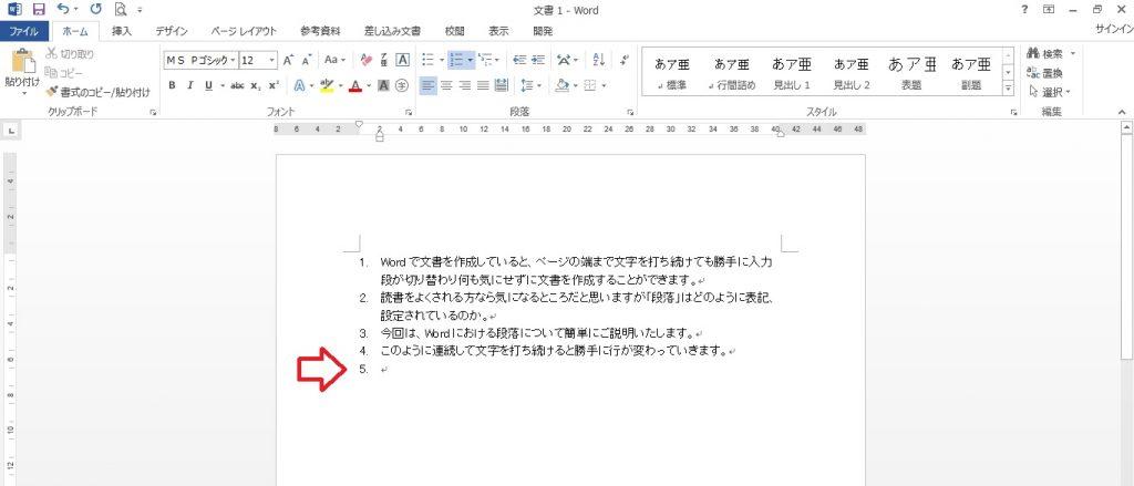 Word 段落番号06