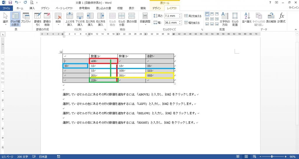 Word 関数04