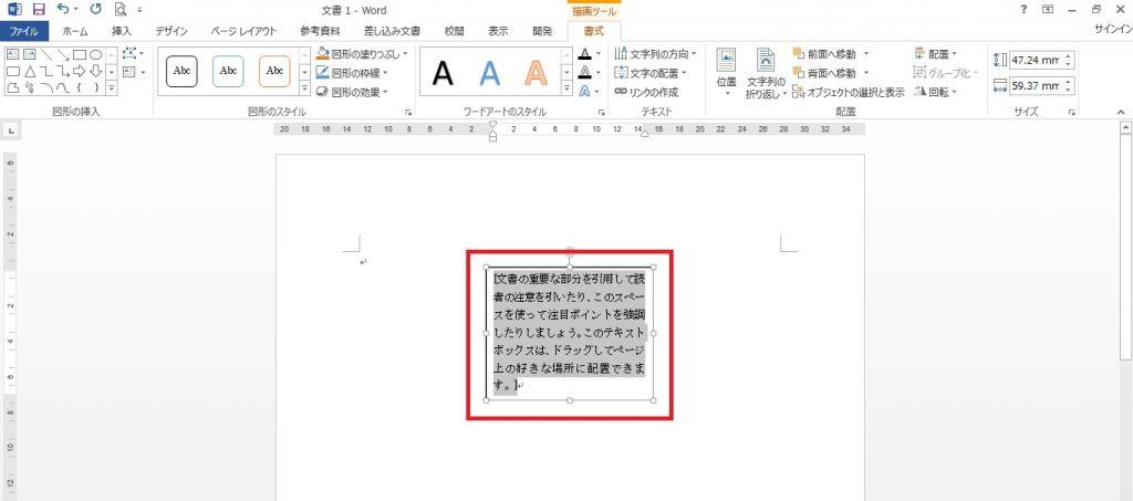 Word テキストBOX02