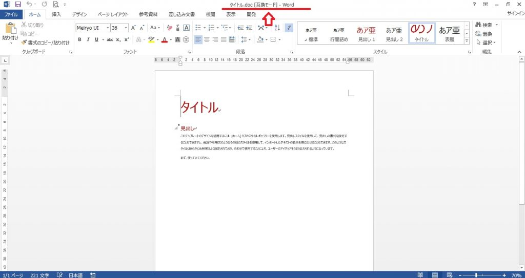 Word 互換05