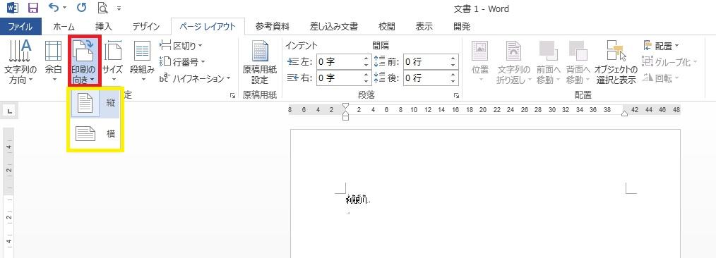 Word ページ設定03