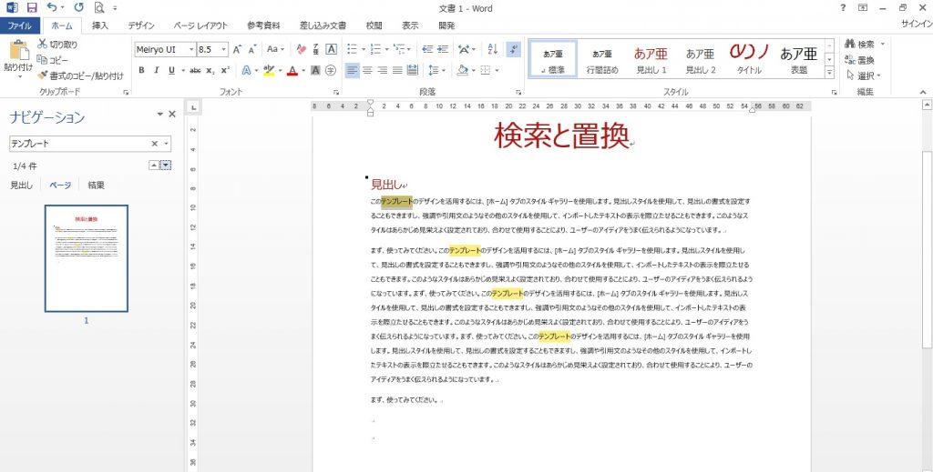 Word 検索置換03