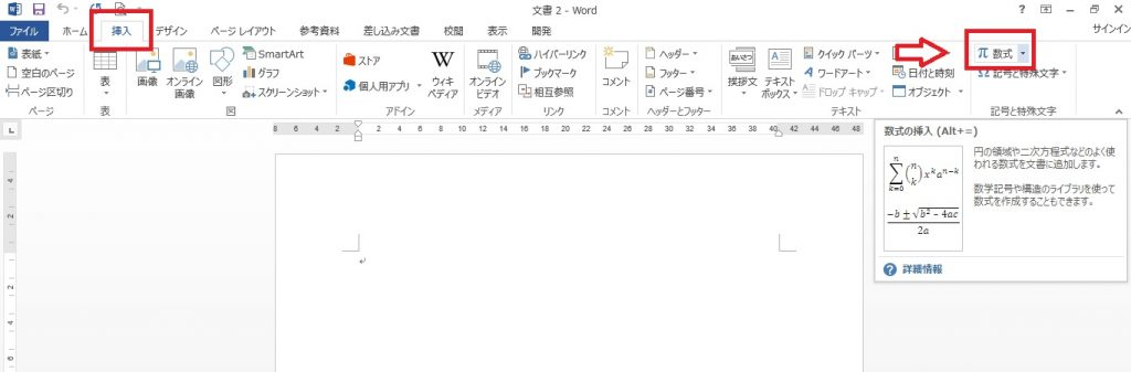 Word 数式01