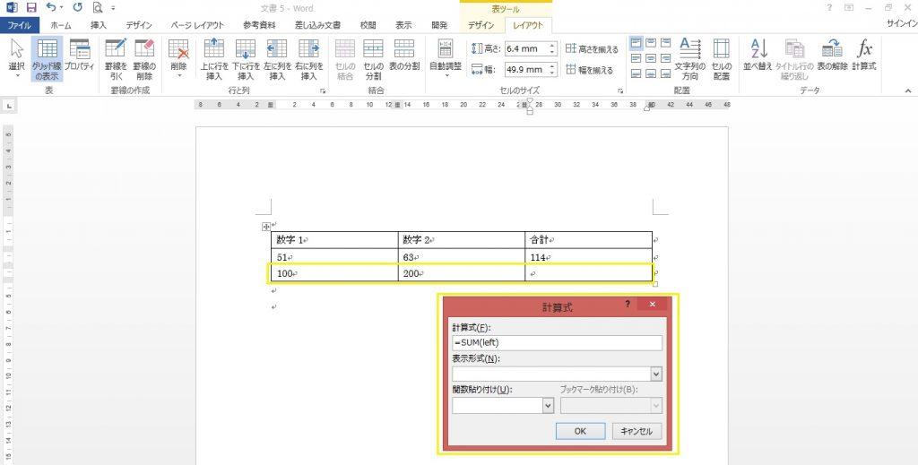 Word 計算式02