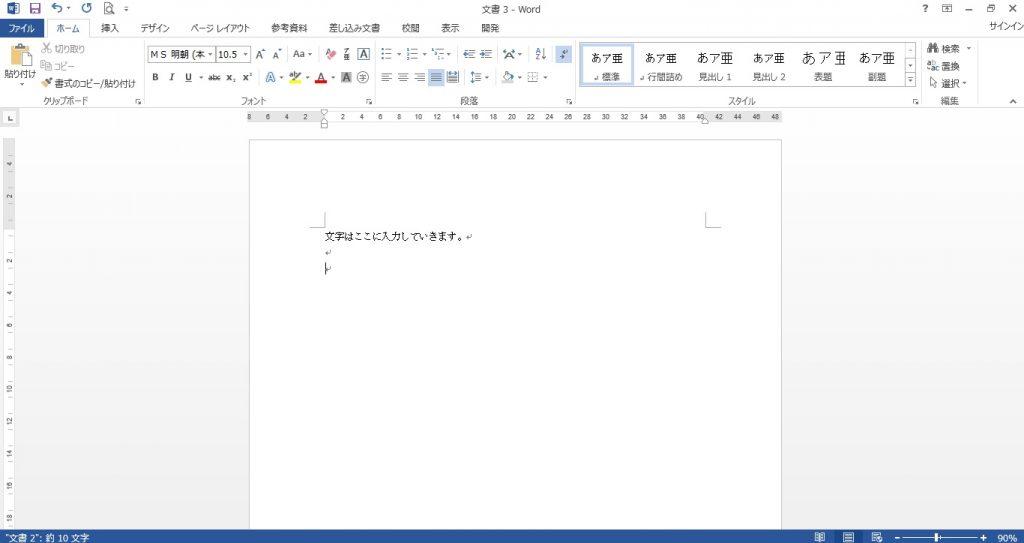 Word 基本操作02