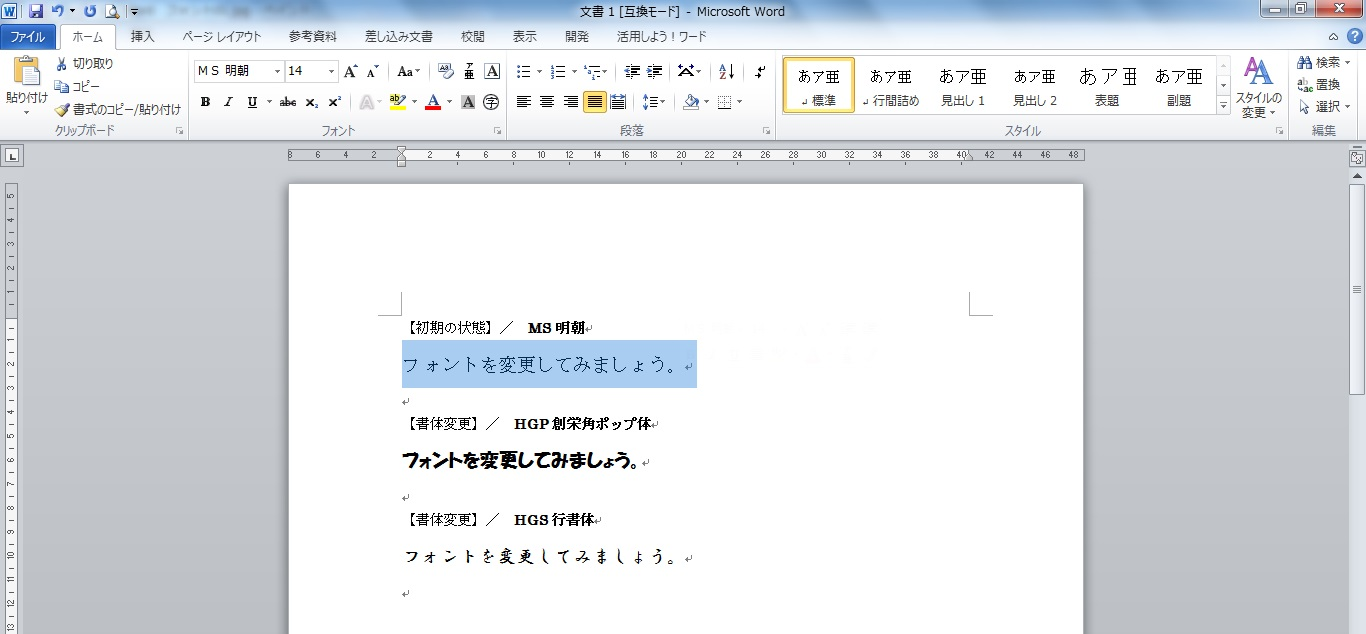 Word フォント02