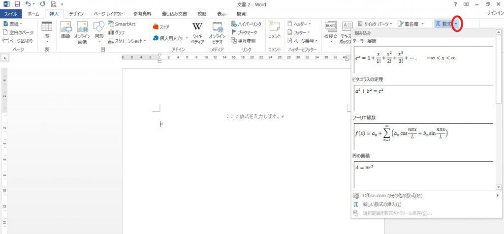 Word 数式02