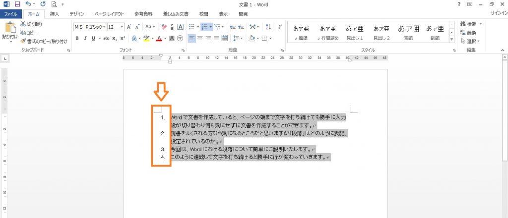 Word 段落番号05