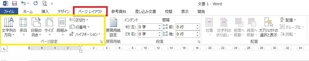 Word ページ設定01
