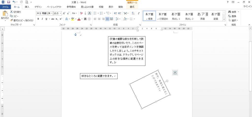 Word テキストBOX03