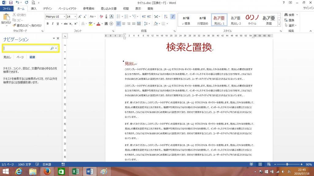 Word 検索置換02