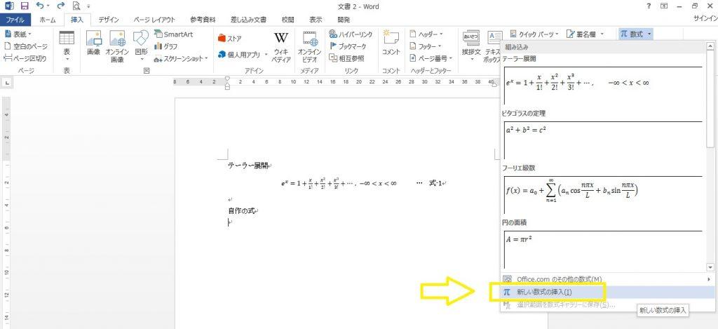 Word 数式03