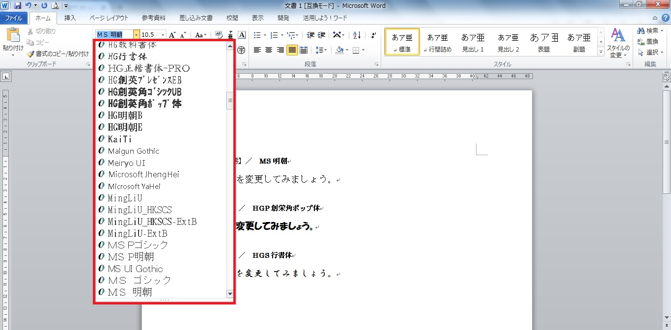 Word フォント03