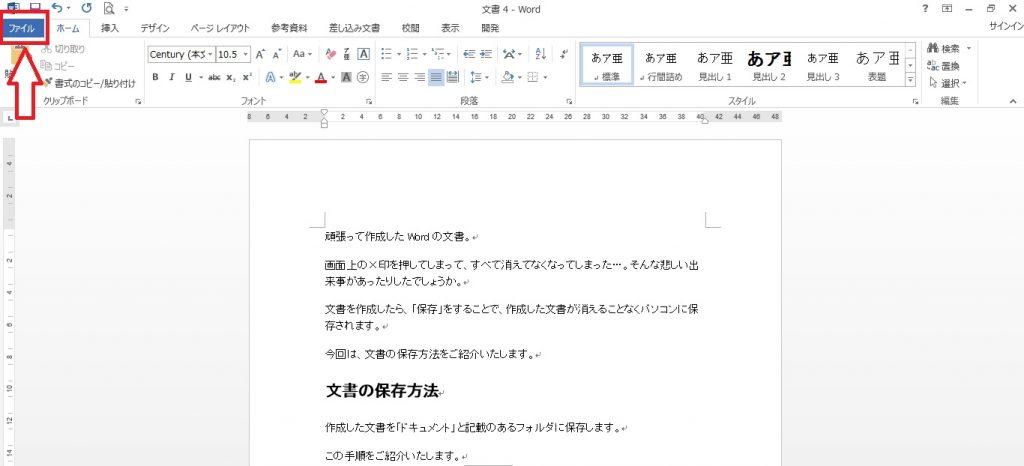 Word 保存01
