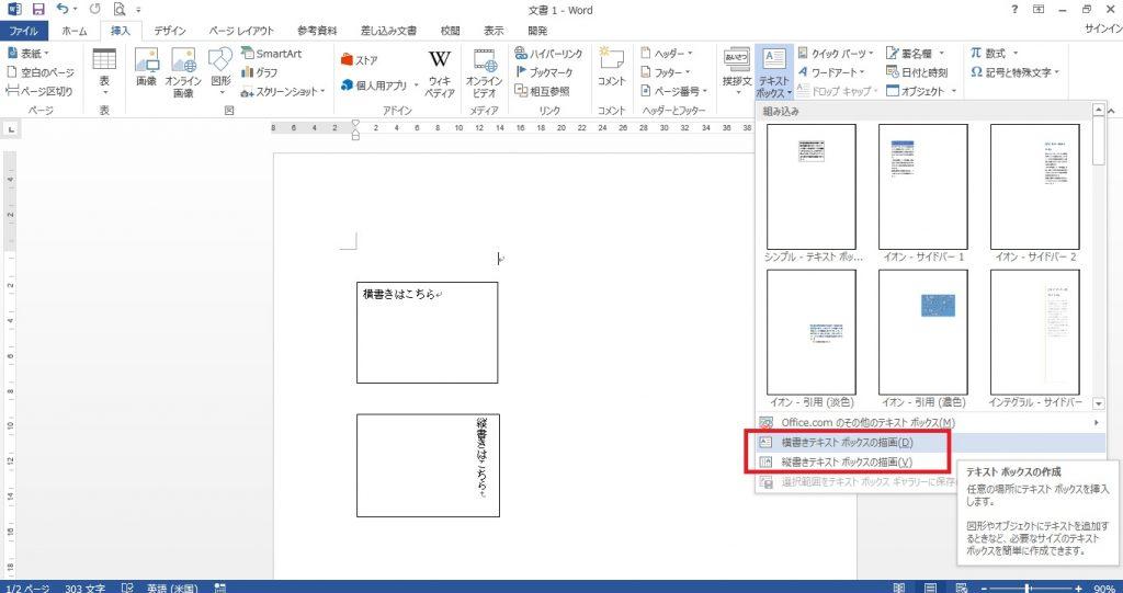 Word テキストBOX04