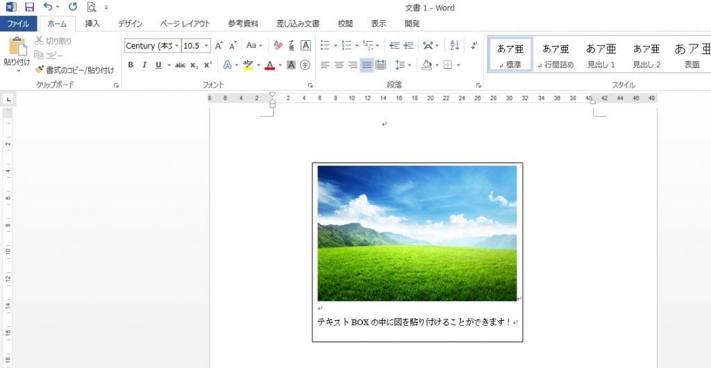 Word テキストBOX05